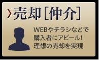 売却[仲介]:WEBやチラシなどで購入者にアピール!理想の売却を実現